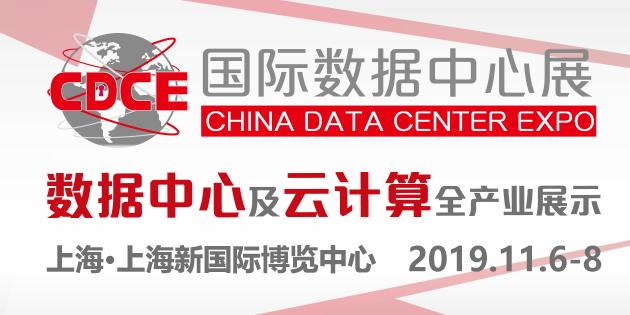 2019国际数据中心及云计算产业展览会(第三届)
