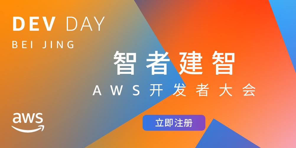 智者建智——AWS开发者大会