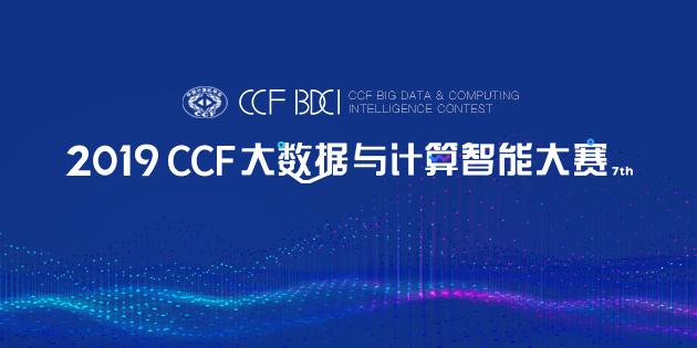 2019 CCF 大数据与计算智能大赛