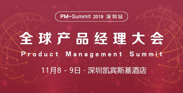 全球产品经理大会