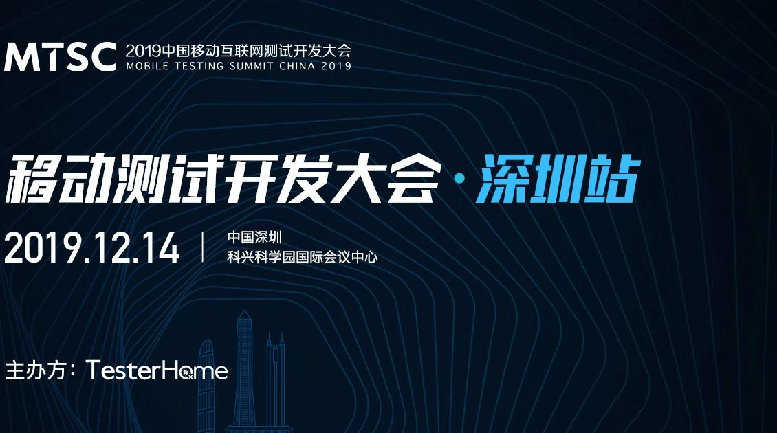 MTSC2019中国移动互联网测试开发大会