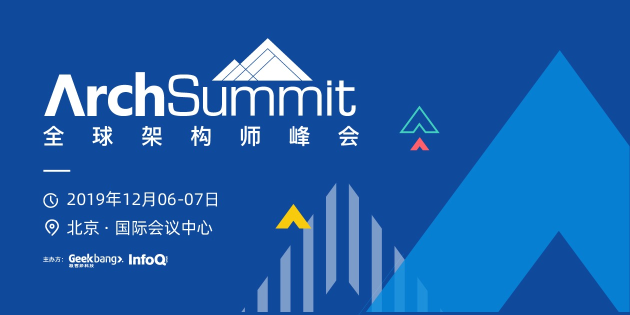 ArchSummit全球架构师峰会 - 北京站