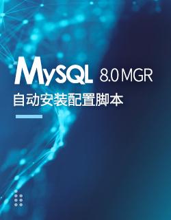 dba+开源工具:MySQL 8.0 MGR自动安装配置脚本