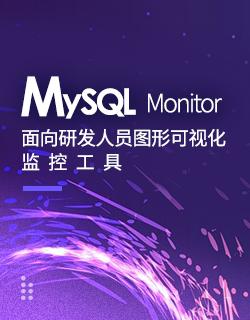 dba+开源工具:面向开发的MySQL图形可视化监控