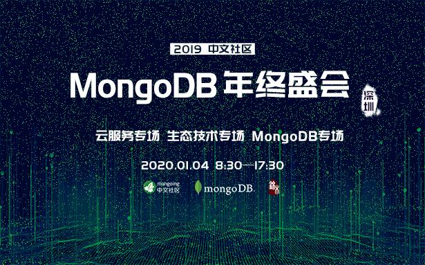 MongoDB年终盛会