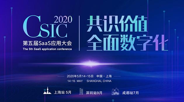 CSIC2020第五届SaaS应用大会