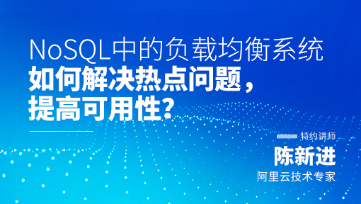 NoSQL中的负载均衡系统 如何解决热点问题,提高可用性?