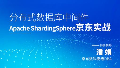 分布式数据库中间件Apache ShardingSphere京东实战