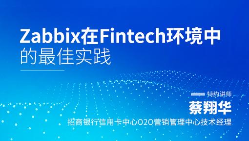 Zabbix在Fintech环境中的最佳实践