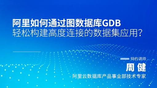 阿里如何通过图数据库GDB轻 构建高度连接的数据集应用?