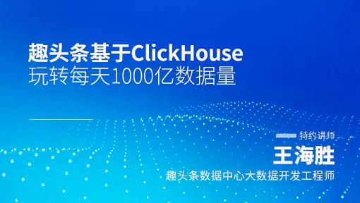 趣头条基于ClickHouse玩转每天1000亿数据量