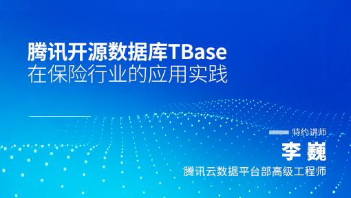 腾讯开源数据库TBase在保险行业的应用实践