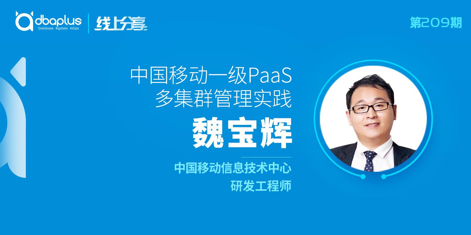 【dbaplus社群线上分享209期】中国移动一级PaaS多集群管理实践