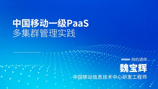 中国移动一级PaaS多集群管理实践