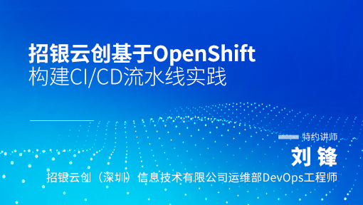招银云创基于OpenShift构建CI/CD流水线实践