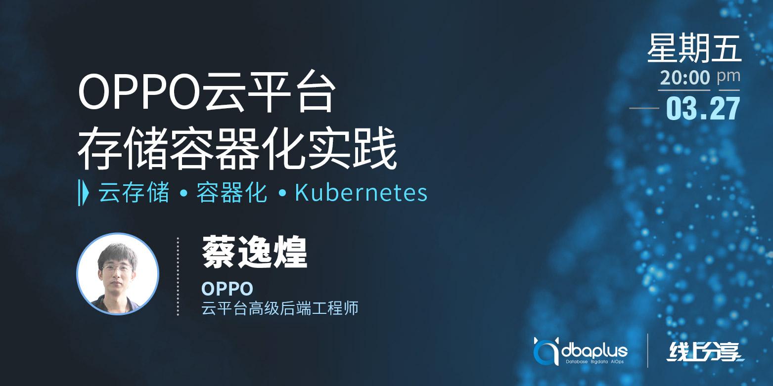 【dbaplus社群线上分享214期】OPPO云平台存储容器化实践