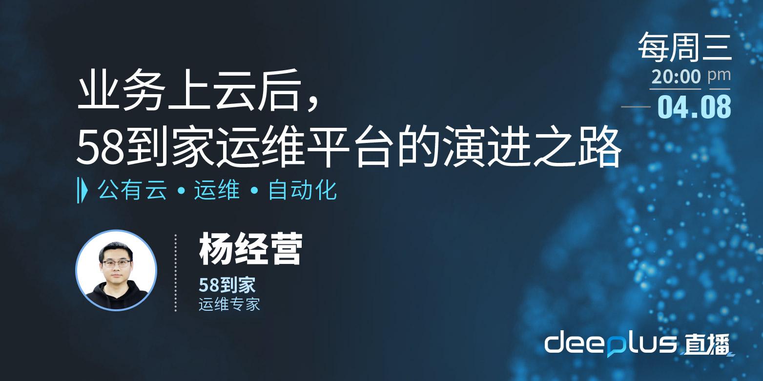 【dbaplus社群线上分享216期】业务上云后,58到家运维平台的演进之路