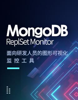 dba+开源工具:面向开发的MongoDB图形可视化监控