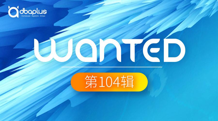 【北京】【光大银行】数据仓库运维工程师、Oracle运维工程师、MySQL运维工程师、分布式数据库运维工程师、大数据平台运维工程师