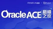 8位Oracle ACE聚首的巅峰之夜,聊了哪些技术热点?