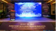 12th IFPI:开放银行暨银行数字化转型决策者峰会(培训)2020圆满落幕