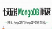 MongoDB终于出官方训练营了,关键还免费!