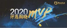 2020年度MVP隆重揭晓!12月11日邀你相约北京