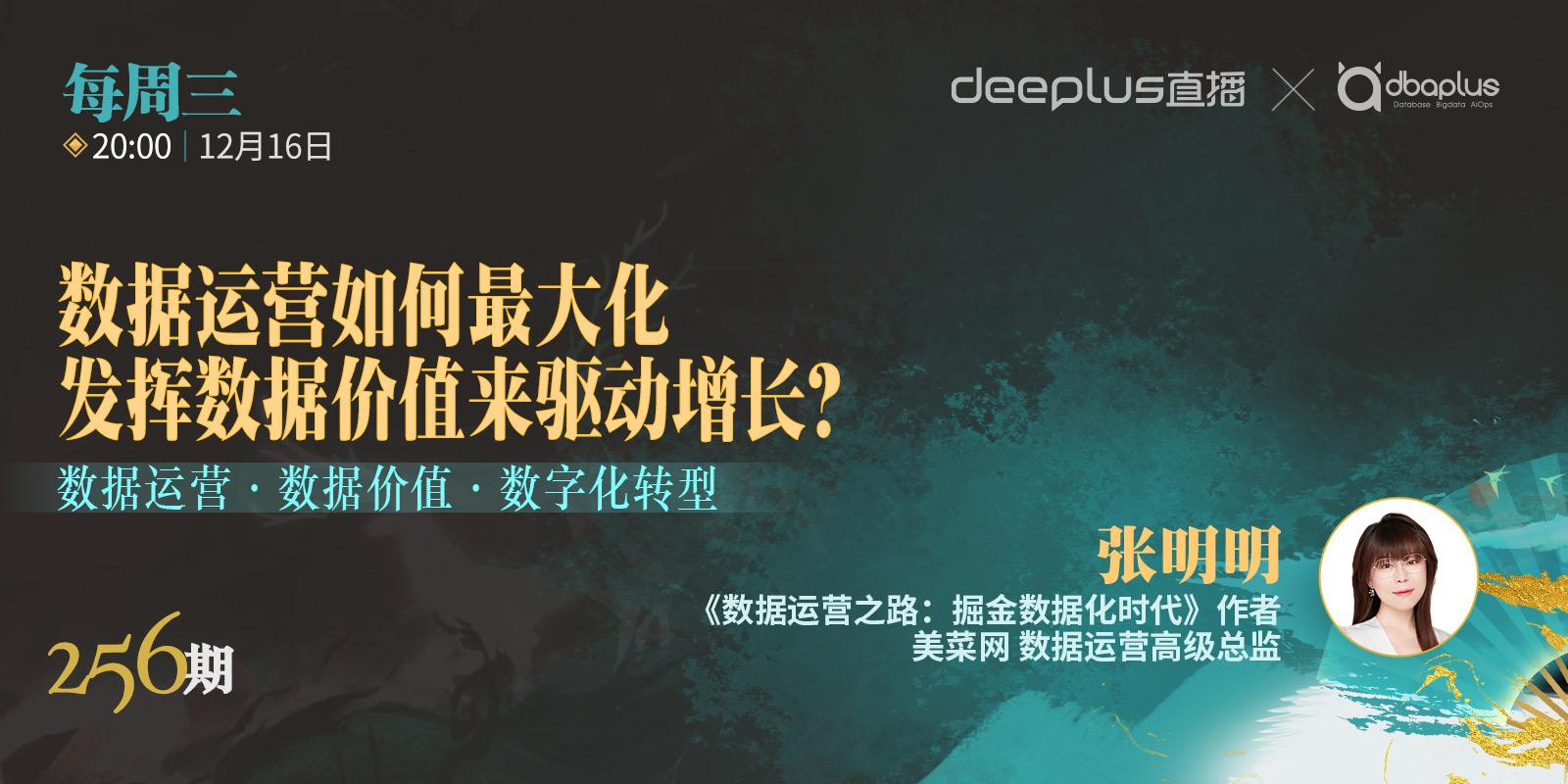 【dbaplus社群线上分享256期】数据运营如何最大化发挥数据价值来驱动增长?
