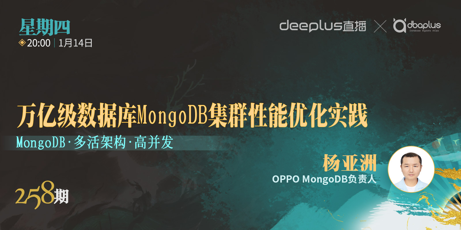 【dbaplus社群线上分享258期】万亿级数据库MongoDB集群性能优化实践