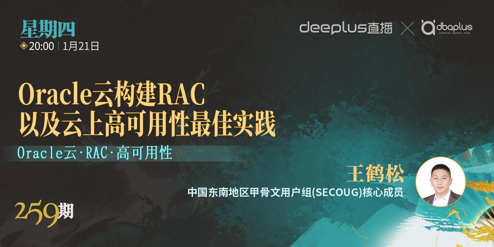 【dbaplus社群线上分享259期】Oracle云构建RAC以及云上高可用性最佳实践