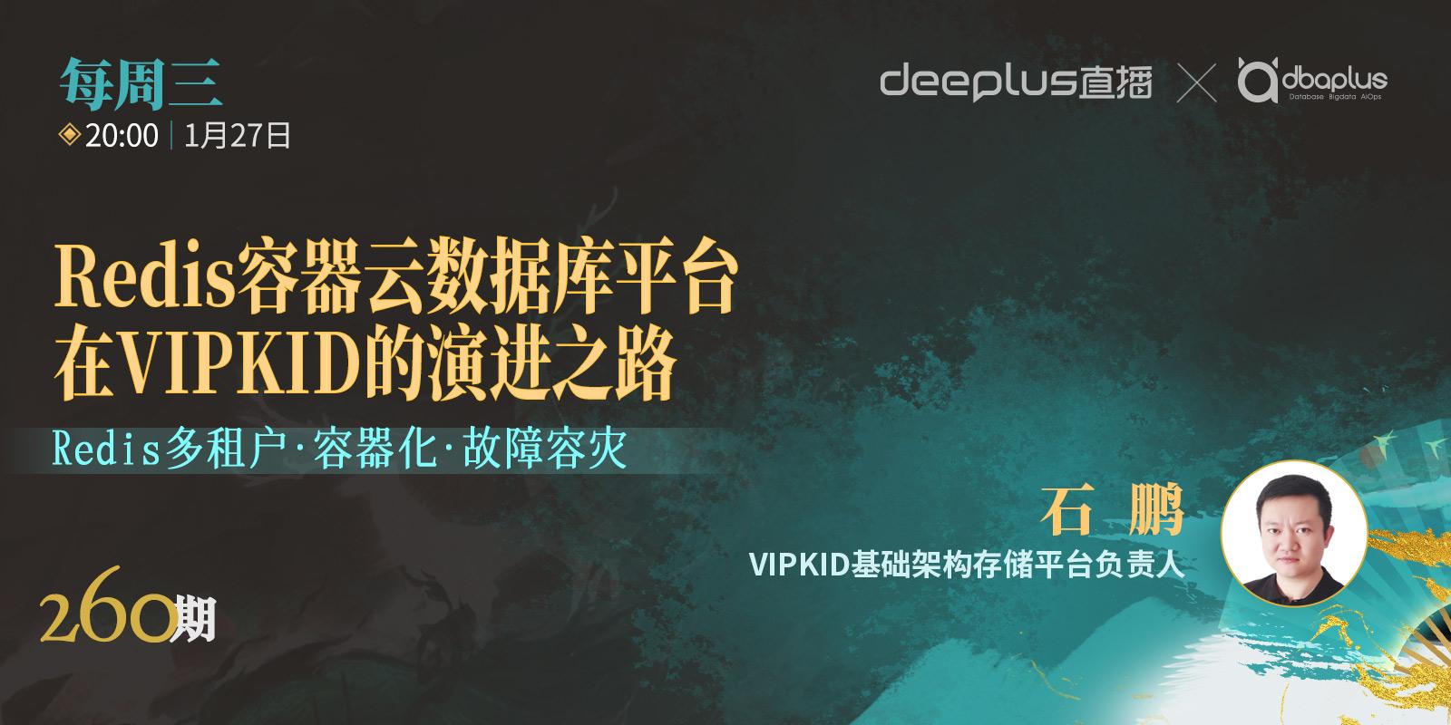 【dbaplus社群线上分享260期】Redis容器云数据库平台在VIPKID的演进之路