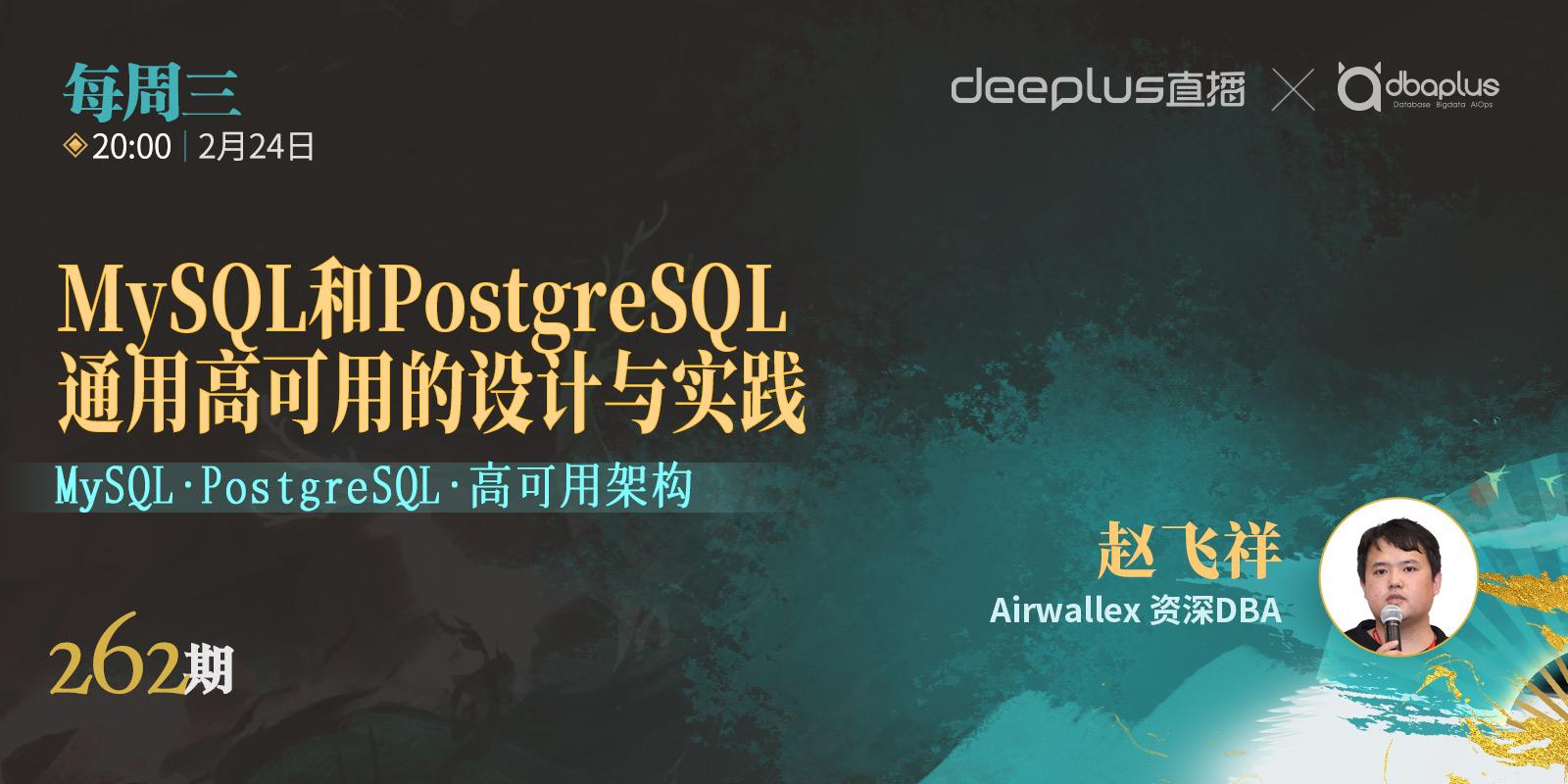 【dbaplus社群线上分享262期】MySQL和PostgreSQL通用高可用的设计与实践