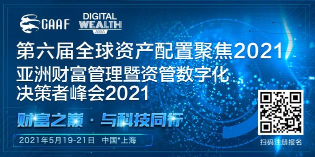 第六届全球资产配置聚焦2021亚洲财富管理暨资管数字化决策者峰会