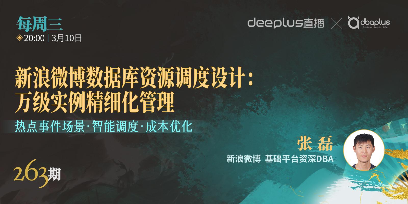 【dbaplus社群线上分享263期】新浪微博数据库资源调度设计:万级实例精细化管理