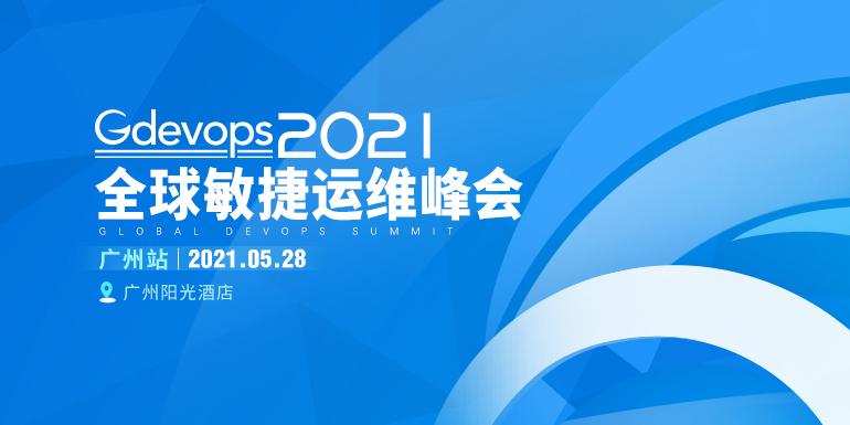 2021年Gdevops全球敏捷运维峰会广州站