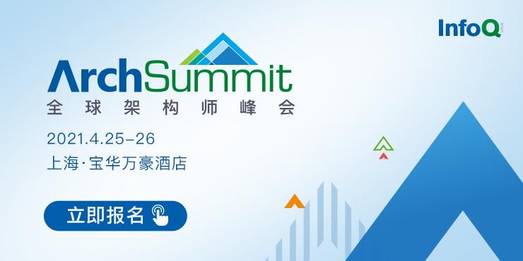 2021ArchSummit全球架构师峰会