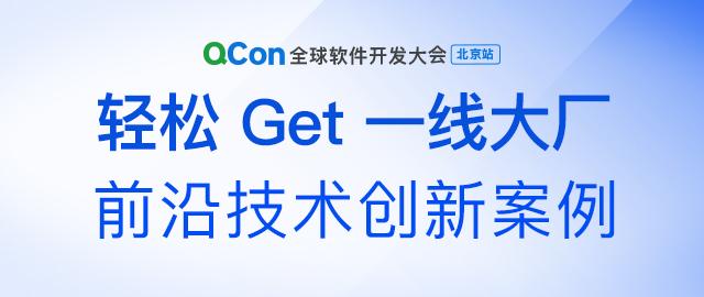2021QCon全球软件开发大会北京站