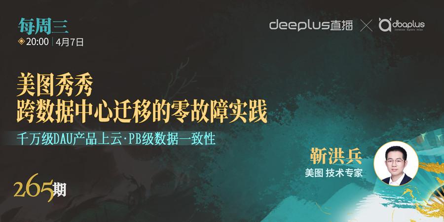 【dbaplus社群线上分享265期】美图秀秀跨数据中心迁移的零故障实践