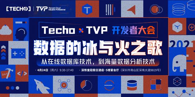 Techo TVP开发者大会—— 数据的冰与火之歌