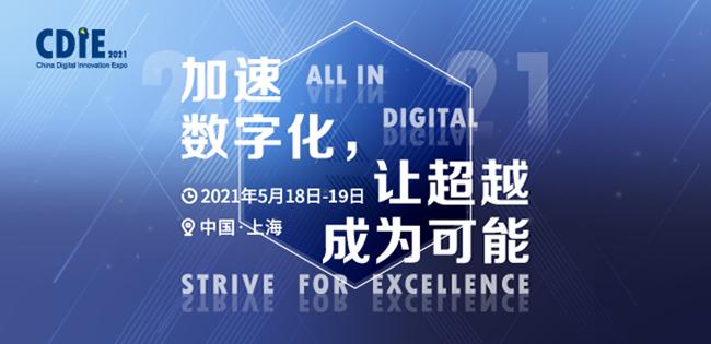 CDIE 2021 中国数字化创新博览会