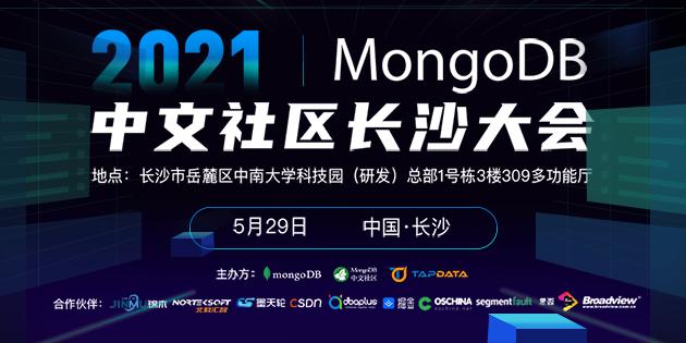 MongoDB中文社区2021年长沙技术大会