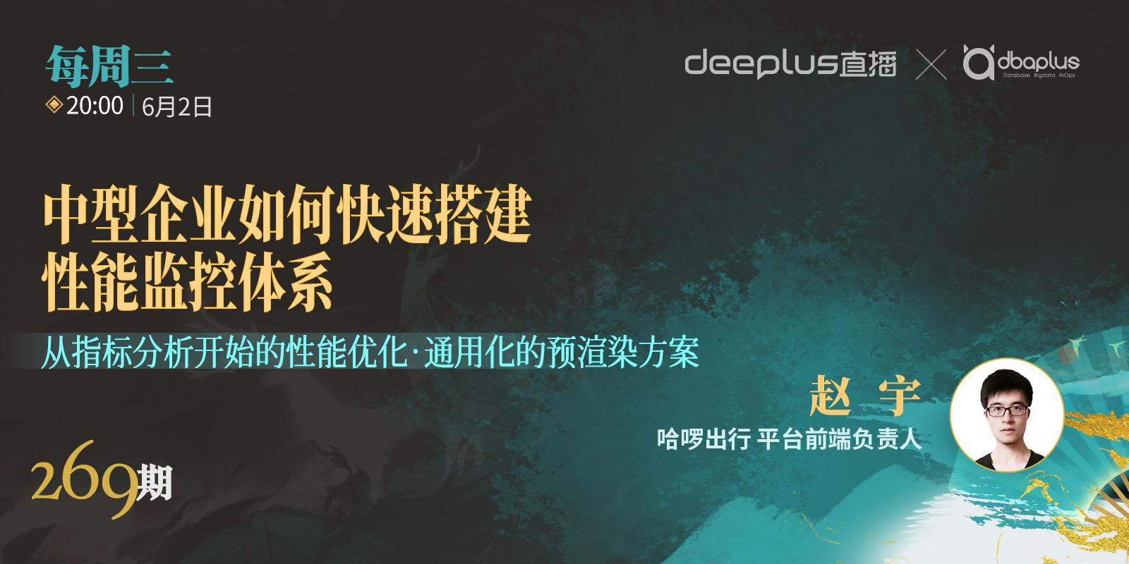 【dbaplus社群线上分享269期】中型企业如何快速搭建性能监控体系