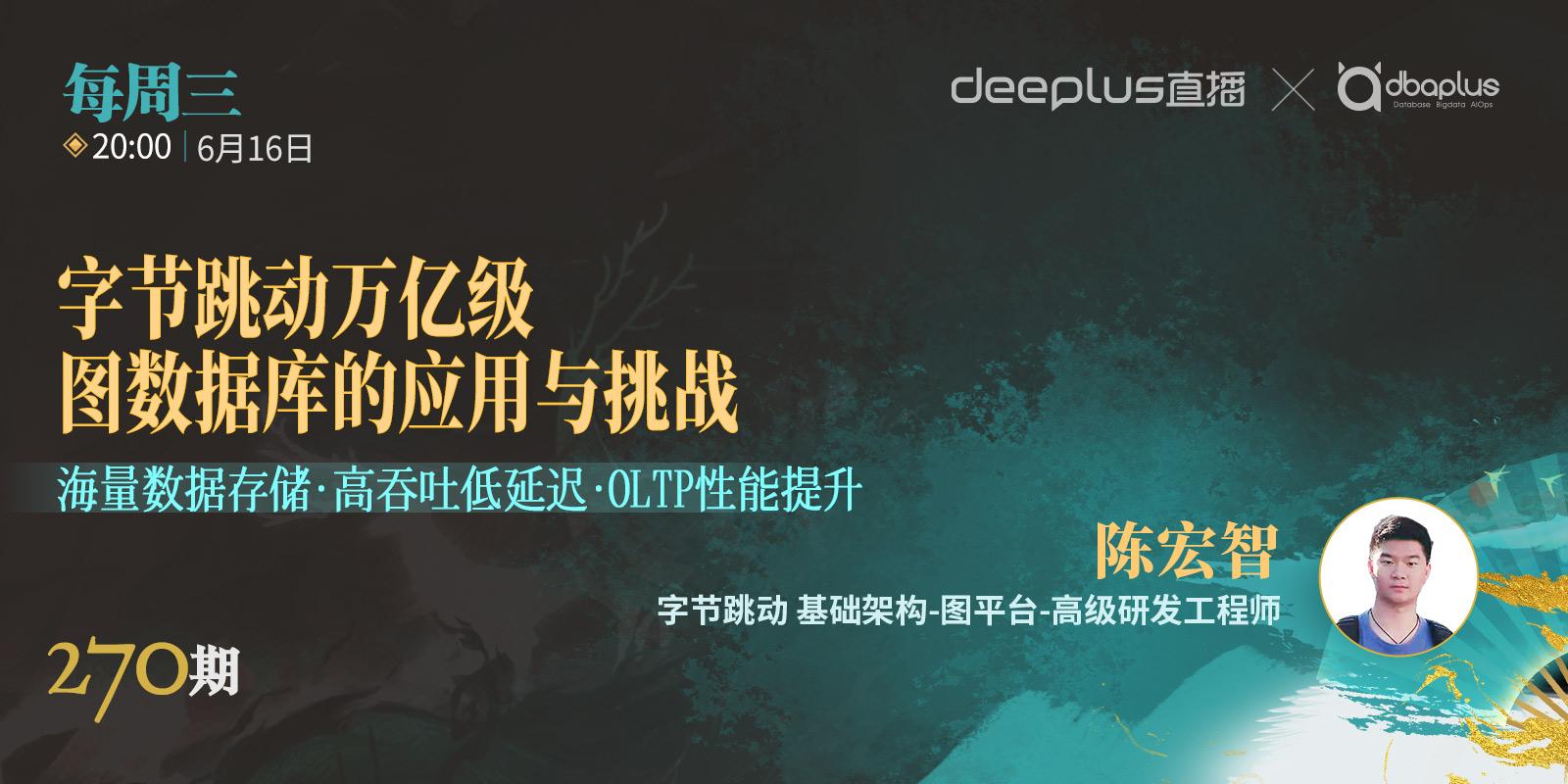 【dbaplus社群线上分享270期】字节跳动万亿级图数据库的应用与挑战