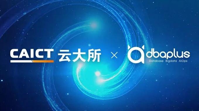 中国信通院云大所与dbaplus社群开启战略合作,共同推动多项标准落地