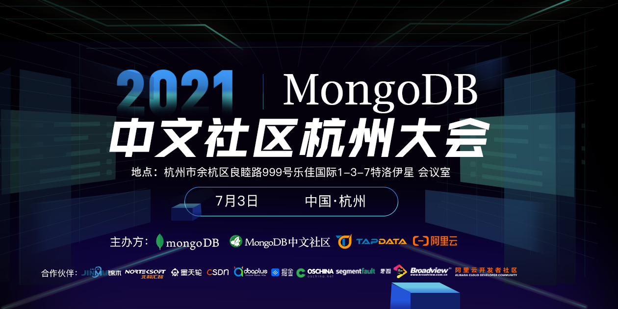 2021年MongoDB中文社区杭州大会