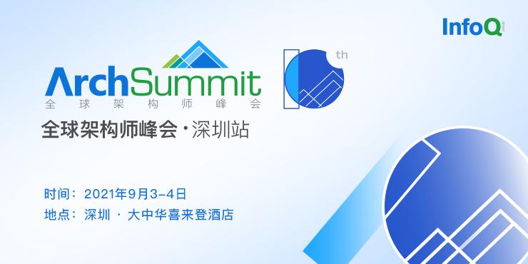 2021ArchSummit全球架构师峰会深圳站