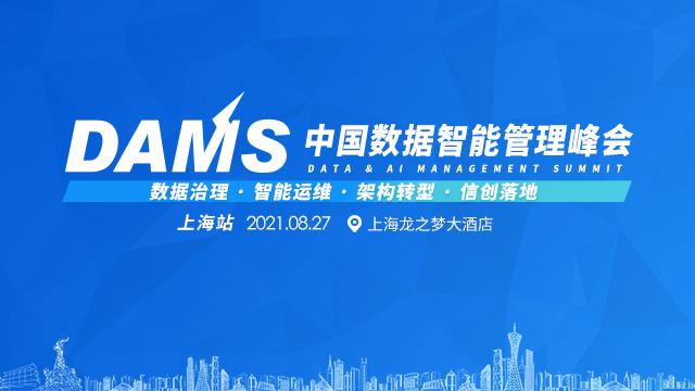 2021年DAMS中国数据智能管理峰会上海站