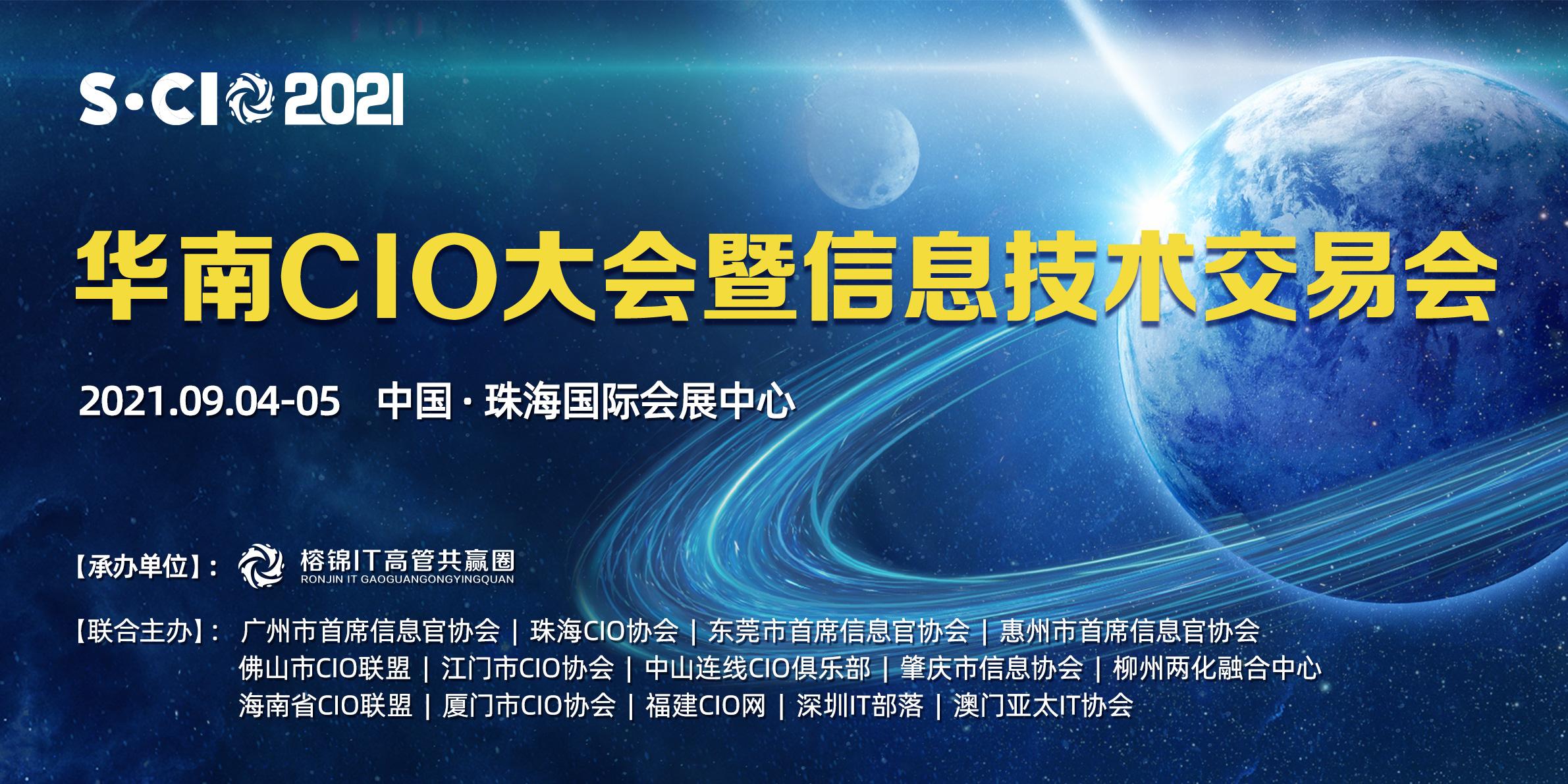 2021年华南CIO大会暨信息技术交易会