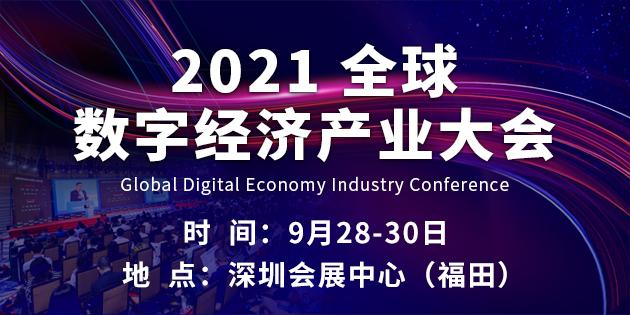 2021数字经济产业大会