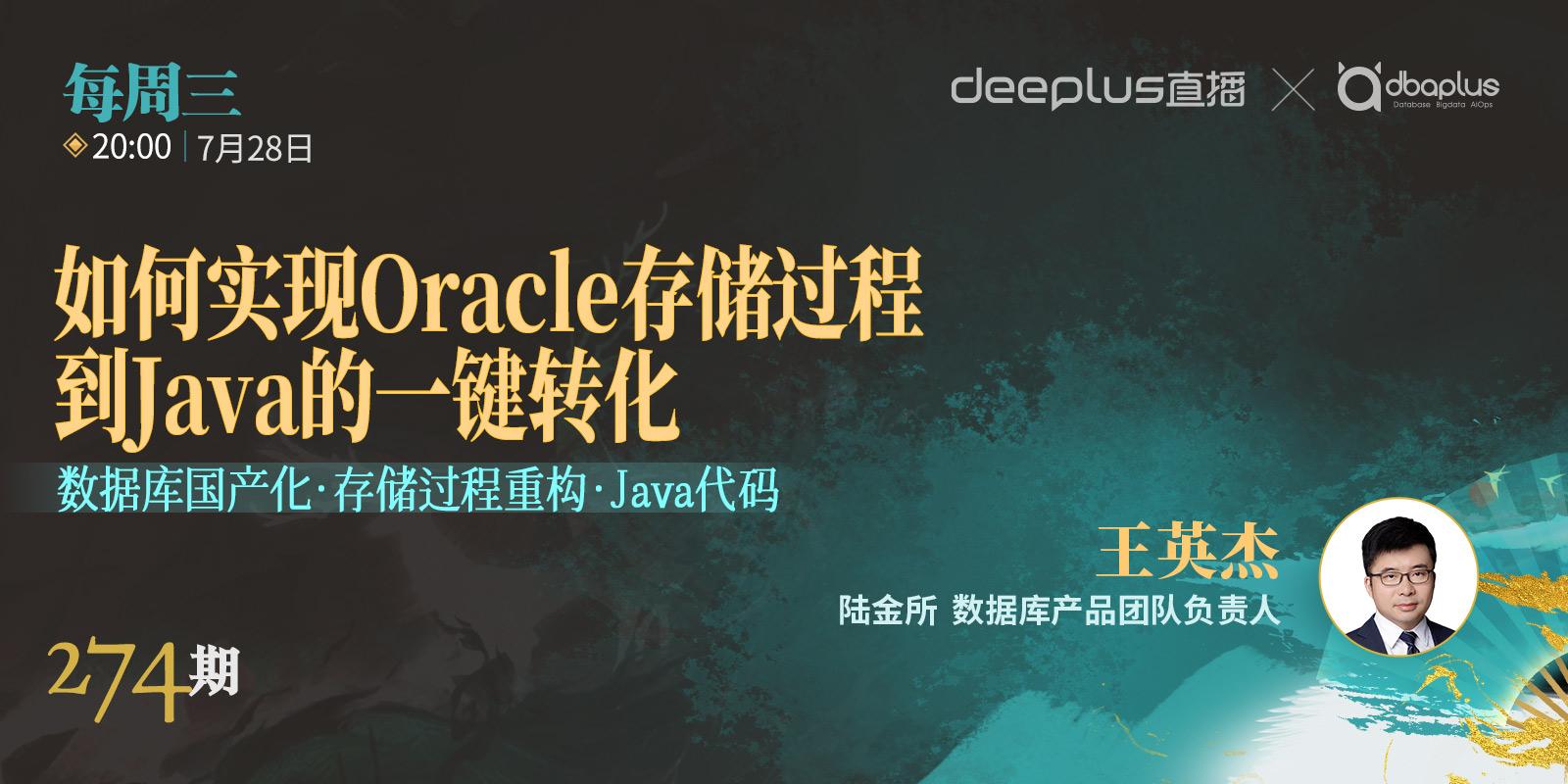 【dbaplus社群线上分享274期】如何实现Oracle存储过程到Java的一键转化